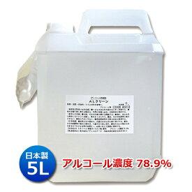 日本製 業務用アルコール除菌剤 ALクリーン 5L│エタノール濃度78.9% 大容量 強力除菌&消臭 殺菌消毒 トイレや洗面所に 5000円以上送料無料