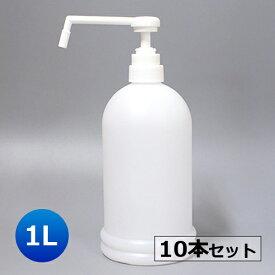 シャワーポンプボトル1L(半透明)【10本セット】アルコールディスペンサー詰め替え容器