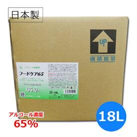 日本製 アルコール除菌剤 フードケア65 18L│エタノール濃度65% 食品添加物エタノール製剤 5000円以上送料無料