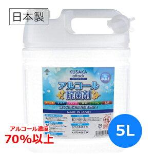 日本製 業務用アルコール除菌剤 クサカアタック 5L│アルコール濃度70%以上 大容量 強力除菌&消臭 殺菌消毒 トイレや洗面所に 5000円以上送料無料