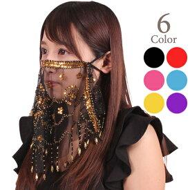 日本製 アクセサリー付きフェイスベール ベリーダンス アラビアンマスク│洗って使える 洗える 5000円以上送料無料