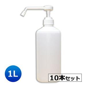 ポイント5倍 シャワーポンプボトル1L(角型)【10本セット】目盛り付き 半透明 アルコールディスペンサー詰め替え容器