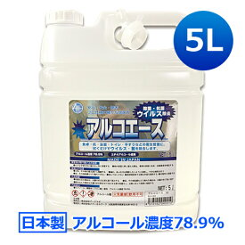 日本製 業務用アルコール除菌剤 アルコエース 5L│アルコール濃度78.9%!除菌用エタノール/アルコール除菌液 ※返品交換不可