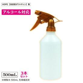 【3本セット】スプレーボトル 500ml 【ゴールド】アルコール対応 高密度HDPE│酸やアルカリに強い 噴霧器材 液体 ボトル 除菌スプレー 小分け容器 5000円以上送料無料