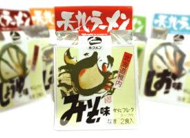 日本最北の天北 ラーメン 「 かに 味噌 」( 麺類 ラーメン セット 詰め合わせ ギフト プレゼント お土産 グルメセット 内祝い 手土産 通販 楽天 )