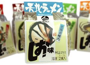 日本最北の天北 ラーメン 「ほたて塩」( 麺類 ラーメン セット 詰め合わせ ギフト プレゼント お土産 グルメセット 内祝い 手土産 通販 楽天 )