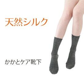 ケアしるく かかとつるつるシルクソックス クルー丈 チャコールグレー 22-25cm 50%OFF!!