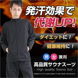 【最安値に挑戦】サウナスーツ レディース メンズ 男女兼用 (サウナスーツ サウナ スーツ sauna suit ダイエットスーツ LADIES レディス レデイース)