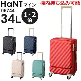 【各種利用でポイント最大24倍!】 エース HaNT ハント マイン (34L) フロントポケット付き ファスナータイプ スーツケース 2泊用 機内持ち込み可能 05744