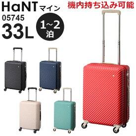【各種利用でポイント最大24倍!】 エース HaNT ハント マイン (33L) ファスナータイプ スーツケース 2泊用 機内持ち込み可能 05745