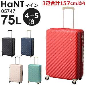 【各種利用でポイント最大25倍!】 エース HaNT ハント マイン (75L) ファスナータイプ スーツケース 4〜5泊用 全5色 手荷物預け入れ無料規定内 05747
