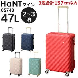 【各種利用でポイント最大24倍!】 エース HaNT ハント マイン (47L) ファスナータイプ スーツケース 2〜3泊用 手荷物預け入れ無料規定内 05748