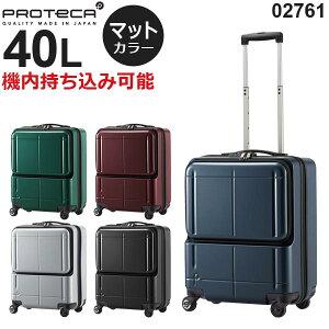 【各種利用でポイント最大24倍!】 プロテカ スーツケース マックスパスH2s マットカラー (40L) フロントポケット付き ファスナータイプ 2〜3泊用 機内持ち込み可能 02761