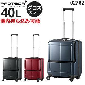 【5日は各種利用でポイント最大37倍!】 プロテカ スーツケース マックスパスH2s 限定グロスカラー (40L) フロントポケット付き ファスナータイプ 2〜3泊用 機内持ち込み可能 02762