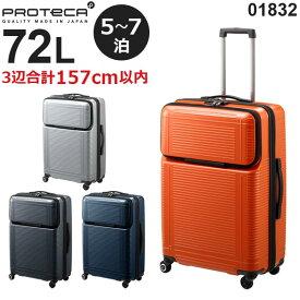【各種利用でポイント最大25倍!】 プロテカ スーツケース ポケットライナー (72L) フロントポケット付き ファスナータイプ 5〜7泊用 手荷物預け入れ無料規定内 01832