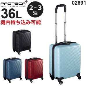 【各種利用でポイント最大24倍!】 【SALE】 プロテカ スーツケース ステップウォーカー (36L) 3WAY走行 ファスナータイプ 2〜3泊用 機内持ち込み可能 02891