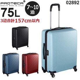 【各種利用でポイント最大25倍!】 【SALE】 プロテカ スーツケース ステップウォーカー (75L) 3WAY走行 ファスナータイプ 7〜10泊用 手荷物預け入れ無料規定内 02892