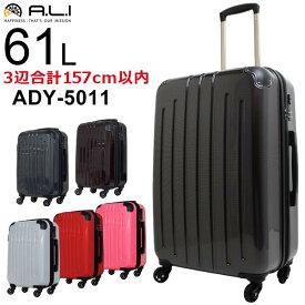 【各種利用でポイント最大24倍!】 アジア・ラゲージ ADY-5011 (61L) ファスナータイプ スーツケース 3〜5泊用 手荷物預け入れ無料規定内