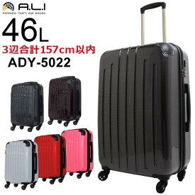【各種利用でポイント最大24倍!】 アジア・ラゲージ ADY-5022 (46L) ファスナータイプ スーツケース 1〜3泊用 手荷物預け入れ無料規定内