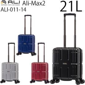 【各種利用でポイント最大24倍!】 アジア・ラゲージ Ali-Max2 アリマックス2 (21L) ファスナータイプ スーツケース 1〜2泊用 コインロッカー収納可能サイズ ALI-011-14 (拡張なしタイプ)