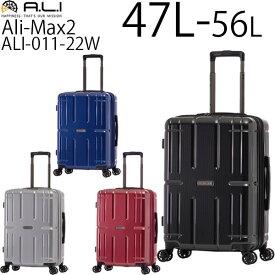 【各種利用でポイント最大24倍!】 アジア・ラゲージ Ali-Max2 アリマックス2 拡張タイプ (47L〜56L) ファスナータイプ スーツケース エキスパンダブル 3〜4泊用 手荷物預け入れ無料規定内 ALI-011-22W