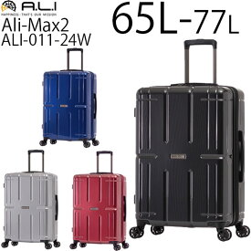【各種利用でポイント最大24倍!】 アジア・ラゲージ Ali-Max2 アリマックス2 拡張タイプ (65L〜77L) ファスナータイプ スーツケース エキスパンダブル 4〜5泊用 手荷物預け入れ無料規定内 ALI-011-24W