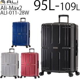 【各種利用でポイント最大24倍!】 アジア・ラゲージ Ali-Max2 アリマックス2 拡張タイプ (95L〜109L) ファスナータイプ スーツケース エキスパンダブル 7〜10泊用 手荷物預け入れ無料規定内 ALI-011-28W