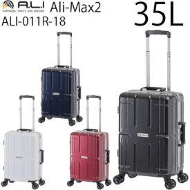 【各種利用でポイント最大24倍!】 アジア・ラゲージ Ali-Max2 アリマックス2 (35L) フレームタイプ スーツケース 1〜3泊用 機内持ち込み可能サイズ ALI-011R-18