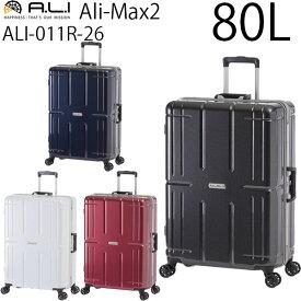 【各種利用でポイント最大24倍!】 アジア・ラゲージ Ali-Max2 アリマックス2 (80L) フレームタイプ スーツケース 8〜9泊用 機内持ち込み可能サイズ ALI-011R-26