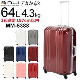【各種利用でポイント最大24倍!】 アジア・ラゲージ デカかる2 (64L) フレームタイプ スーツケース 4〜7泊用 手荷物預け入れ無料規定内 MM-5388