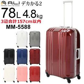 【各種利用でポイント最大24倍!】 アジア・ラゲージ デカかる2 (78L) フレームタイプ スーツケース 4〜7泊用 手荷物預け入れ無料規定内 MM-5588