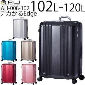 【各種利用でポイント最大24倍!】 アジア・ラゲージ デカかるEdge 拡張タイプ (102L〜120L) ファスナータイプ スーツケース エキスパンダブル 10泊以上用 手荷物預け入れ無料規定内 ALI-008-102