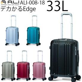 【各種利用でポイント最大24倍!】 アジア・ラゲージ デカかるEdge (33L) ファスナータイプ スーツケース 1〜2泊用 機内持ち込み可能 ALI-008-18 (拡張なしタイプ)