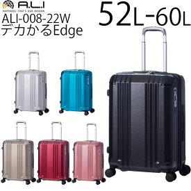 【各種利用でポイント最大24倍!】 アジア・ラゲージ デカかるEdge 拡張タイプ (52L〜60L) ファスナータイプ スーツケース エキスパンダブル 3〜4泊用 手荷物預け入れ無料規定内 ALI-008-22W