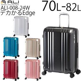 【各種利用でポイント最大24倍!】 アジア・ラゲージ デカかるEdge 拡張タイプ (70L〜82L) ファスナータイプ スーツケース エキスパンダブル 4〜5泊用 手荷物預け入れ無料規定内 ALI-008-24W