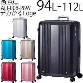 【各種利用でポイント最大24倍!】 アジア・ラゲージ デカかるEdge 拡張タイプ (94L〜112L) ファスナータイプ スーツケース エキスパンダブル 7〜10泊用 手荷物預け入れ無料規定内 ALI-008-28W