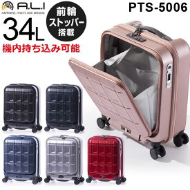 【各種利用でポイント最大24倍!】 アジア・ラゲージ パンテオン (34L) フロントオープン付き ファスナータイプ スーツケース 2泊用 機内持ち込み可能 PTS-5006