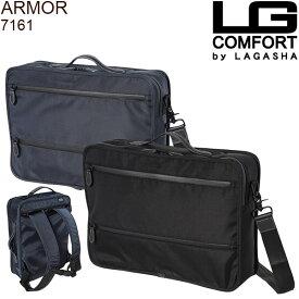【各種利用でポイント最大24倍!】 ラガシャ LG COMFORT ARMOR アルモア (716101/716106) ビジネスバッグ A4対応 PC収納 3WAY トーリン