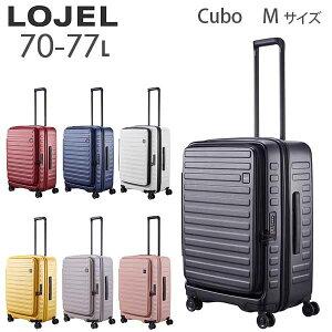 【各種利用でポイント最大25倍!】 ロジェール LOJEL Cubo 70-77L フロントオープン ファスナータイプ スーツケース 5〜7泊用 拡張機能付き CUBO-M