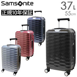 【各種利用でポイント最大24倍!】 Samsonite Polygon サムソナイト ポリゴン スピナー55 (DX4*001/111636) スーツケース 機内持ち込み可能 正規10年保証付