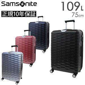 【各種利用でポイント最大24倍!】 Samsonite Polygon サムソナイト ポリゴン スピナー75 (DX4*003/111638) スーツケース 正規10年保証付