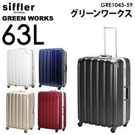 【各種利用でポイント最大24倍!】 シフレ siffler グリーンワークス GRE1043-59 (63L) フレームタイプ スーツケース