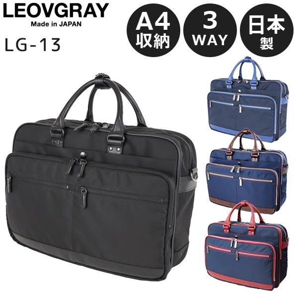 【16日20時から!エントリー&楽天カードでポイント19倍】 STARTTS LEOVGRAY 新型 日本製×本革 3WAYセットアップブリーフ (LG-13) スターツ レオビグレイ