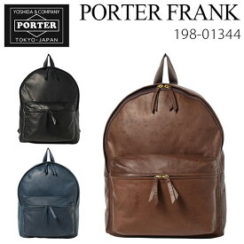 【各種利用でポイント最大25倍!】 吉田カバン PORTER FRANK DAY PACK(L) (198-01344) ポーター フランク デイパック (L) 日本製