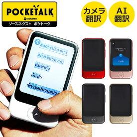 【各種利用でポイント最大25倍!】 ソースネクスト POCKETALK S(ポケトークS) グローバル通信2年付き 名刺サイズ SIM内蔵 音声翻訳機 カメラ搭載