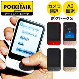 【5日はワンエントリーでポイント19倍!】 ソースネクスト POCKETALK S(ポケトークS) グローバル通信2年付きモデル 名刺サイズ SIM内蔵 音声翻訳機 カメラ搭載