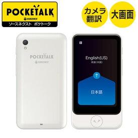 【各種利用でポイント最大25倍!】 ソースネクスト POCKETALK S Plus(ポケトークS Plus) グローバル通信2年付き 大画面 SIM内蔵 音声翻訳機 カメラ搭載