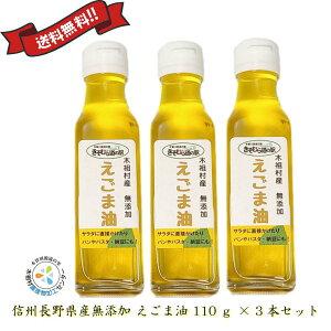 えごま油 エゴマ油 低温圧搾 国産 長野県 無添加 110ml 3本セット 送料無料