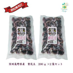 紫花豆 国産 信州 長野県産 400g (200g 2個セット) ダイエット 老化予防 骨粗鬆症予防 送料無料