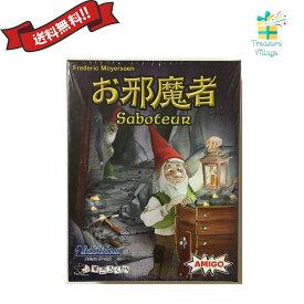 ボードゲーム カードゲーム お邪魔者 Saboteur 日本語版 送料無料